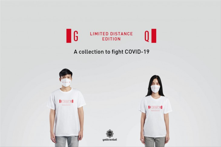 GQ Limited Distance Edition