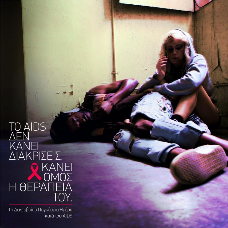 """World AIDS Day """"AIDS does not discriminate. Treatment does."""""""