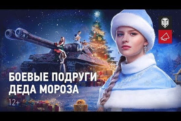 "World of Tanks ""New Year's Offensive 2020 - go ahead, get presents!"""