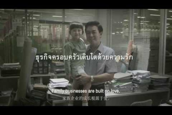 KBank: Family businesses are built on love